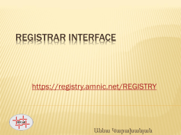 REGISTRAR INTERFACE