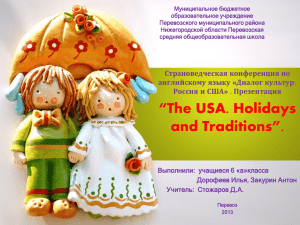 The USA. Holidays and Traditions