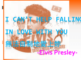 I can`t help falling in love with you 無法自制地愛上妳