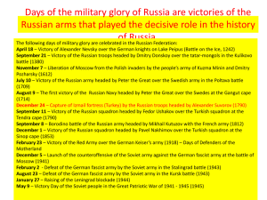 Days of the military glory of Russia are victories of the Russian arms