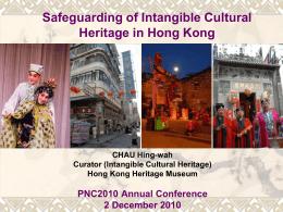 香港的非物質文化遺產保護工作