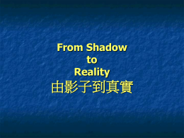 From Shadow to Reality 由影子到真實