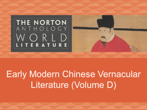 03_VolD_Intro_Early_Modern_Chinese