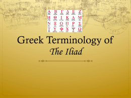 Greek Terms to Know