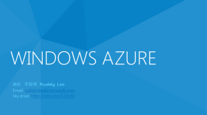 與Windows Azure 整合
