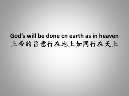 God*s will be done on earth as in heaven