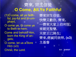 齊來, 宗主信徒O Come, All Ye Faithful