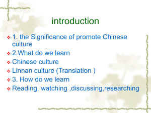 introduction to Chinese linnan culture