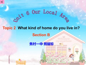 Topic 2 What kind of home do you live in? Section B 焦村一中熊耀珍