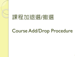 "click this item ""加退選申請單製作系統""(Course Add/Drop System and"