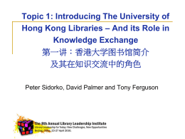 香港大学的使命 - HKU Libraries - The University of Hong Kong