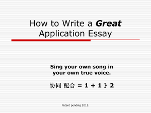 Synergy re How to Write a Great Application Essay