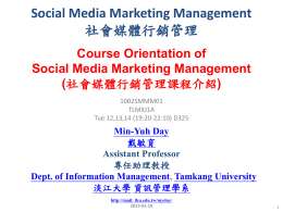 Social Media Marketing Management (社會媒體行銷管理)