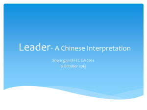 Leader-A Chinese Interpretation
