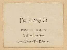 Psalm 23:5 - WordPress.com