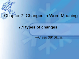 7.1 types of changes
