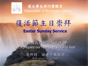 耶和華的節期 - 渥太华生命河灵粮堂Ottawa River of Life Christian