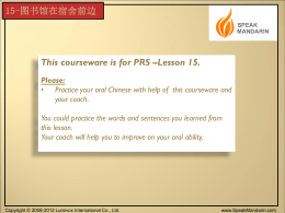 15-图书馆在宿舍前边This courseware is for PRS –Lesson 15. Please