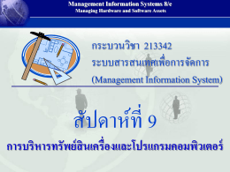 Management Information Systems 8/e Managing Hardware and