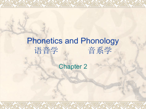 phonological