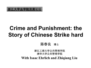 陈春良-crime and punishment the story of chinese strike hard