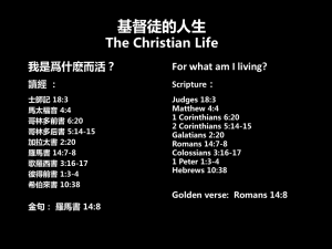羅馬書14:7-8 - Christian Meeting Place