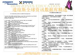 道琼斯全球资讯数据库精选(第74期)