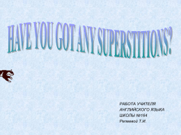 Have you got any superstitions?