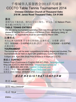 2014 CCCTO Pingpong Tournament Registration