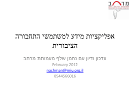 transit_information_services_in_israel_