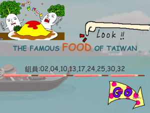 THE FAMOUS FOOD OF TAIWAN