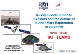 Russian contribution to the ExoMars project