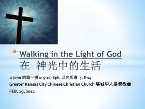 Walking in the Light of God 在神光中的生活Having Fellowship with