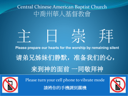 投影片 - 中喬州華人基督教會Central Chinese American Baptist Church