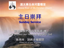 我。 - 渥太华生命河灵粮堂Ottawa River of Life Christian Church