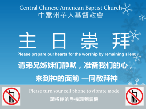主啊 - 中喬州華人基督教會Central Chinese American Baptist Church