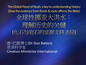 The Global Flood of Noah: a key to understanding