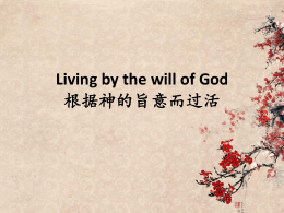 Living by the will of God