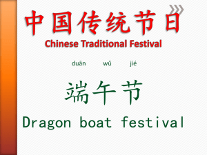 端午节的食物Food of Dragon Boat Festival