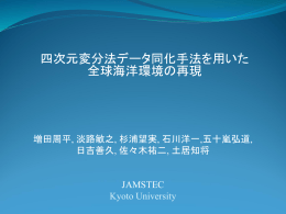 発表資料 - Research and Development Center for Data