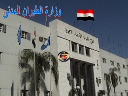 Introduction of Egyptian Meteorological Authority