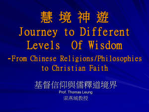 慧境神遊Journey to Different Levels Of Wisdom