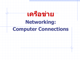 Networking: Computer Connections