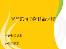第二章汉英文化对比 - 精品课程