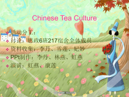 (狭缝)of tea. Wuyi岩茶with the scent of green tea, black tea of the