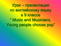 Music and Musicians. Young people choose pop