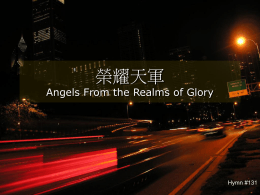 神真正心意 Heart of Worship