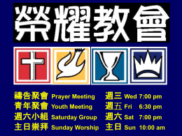 禱告聚會Prayer Meeting 週三Wed 7:00 pm 青年聚會Youth Meeting