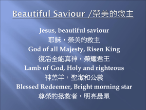 Beautiful Saviour /榮美的救主
