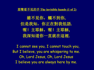 那雙看不見的手The invisible hands (1 of 2)